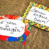 Festa Junina – Decoração com Cartazes